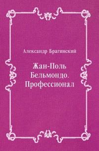 Cover ZHan-Pol' Bel'mondo. Professional (in Russian Language)