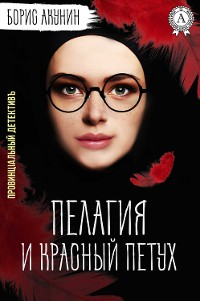 Cover Пелагия и красный петух