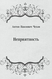 Cover Nepriyatnost' (in Russian Language)