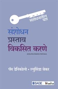 Cover Sanshodhan Prastaav Vikasit Karane