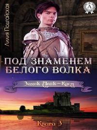 Cover Под знаменем Белого Волка
