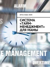 Cover Система «тайм-менеджмент» для мамы