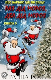Cover Раз Дід Мороз, два Дід Мороз (Книга 5)