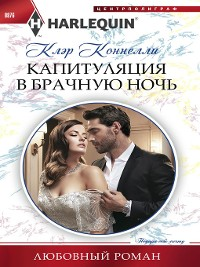Cover Капитуляция в брачную ночь