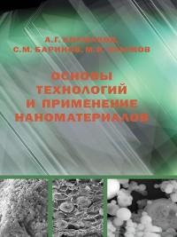 Cover Основы технологий и применение наноматериалов