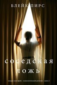 Cover Соседская ложь (Загадки Хлои Файн – Психологический детектив – Книга 2)