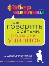Cover Как говорить с детьми, чтобы они учились