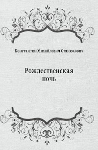 Cover Rozhdestvenskaya noch' (in Russian Language)