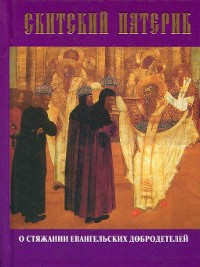 Cover Скитский патерик о стяжании евангельских добродетелей