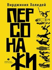 Cover Персонажи (сборник)