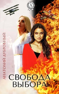 Cover Свобода выбора