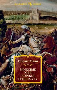Cover Молодые годы короля Генриха IV