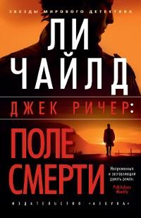 Cover Джек Ричер: Поле смерти
