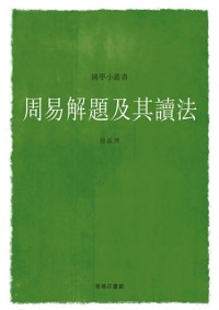 Cover Title Interpretation and Pronunciation of The Book of Changes