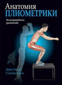 Cover Анатомия плиометрики (Plyometric Anatomy)