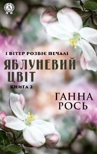 Cover Яблуневий цвіт (Книга 2)