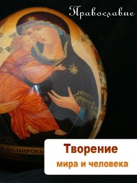 Cover Творение мира и человека