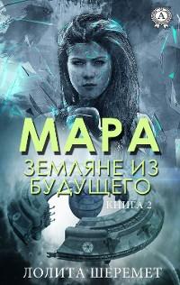 Cover Мара Земляне из будущего (Книга 2)