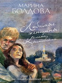 Cover Любимые женщины клана Крестовских