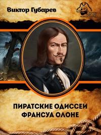 Cover Пиратские одиссеи Франсуа Олоне