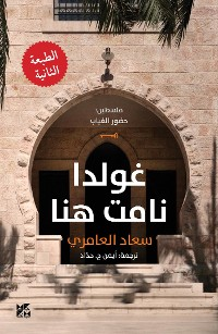 Cover Golda Slept Here Arabic