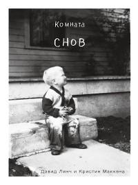 Cover Комната снов. Автобиография Дэвида Линча