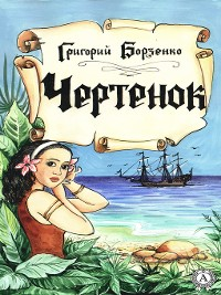 Cover Чертенок