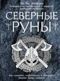 Cover Северные руны. Как понимать, использовать и толковать древний оракул викингов