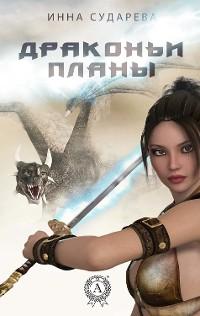 Cover Драконьи планы