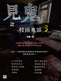 Cover 見鬼之校園鬼話 3