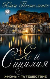 Cover Я и Сицилия