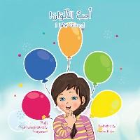 Cover !  I Like Colours!