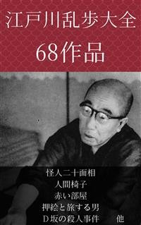 Cover 江戸川乱歩大全:怪人二十面相、人間椅子、赤い部屋、押絵と旅する男、D坂の殺人事件 他