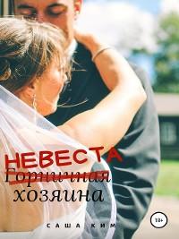 Cover Горничная/НЕВЕСТА хозяина