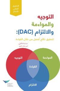 Cover Direction, Alignment, Commitment: Achieving Better Results Through Leadership, First Edition (Arabic)