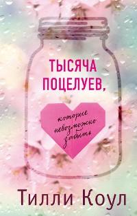 Cover Тысяча поцелуев, которые невозможно забыть