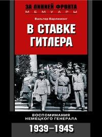 Cover В ставке Гитлера. Воспоминания немецкого генерала. 1939-1945