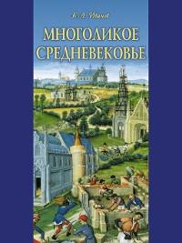 Cover Многоликое средневековье (сборник)