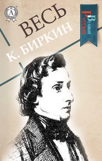 Cover Весь К. Биркин