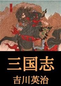 Cover 三国志