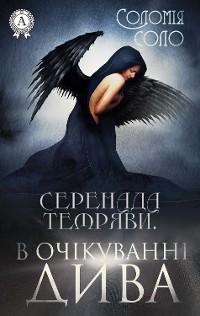 Cover Серенада темряви. В очікуванні дива