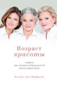 Cover Возраст красоты. Секреты трех поколений французских бьюти-редакторов