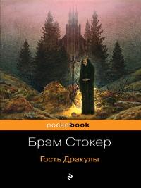 Cover Гость Дракулы (сборник)