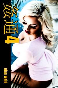 Cover 姦通4