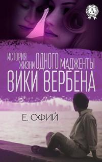 Cover История жизни одного мадженты Вики Вербена