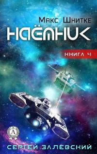 Cover Наемник (Макс Шнитке Книга 4)