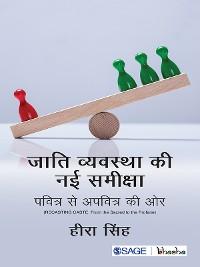 Cover Jati Vyavastha Kee Nai Sameeksha