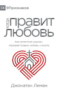 Cover Когда правит любовь (The Rule of Love) (Russian)