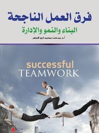 Cover فـــرق العمــل الناجحــة