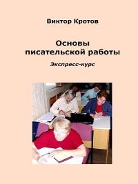 Cover Основы писательской работы. Экспресс-курс
